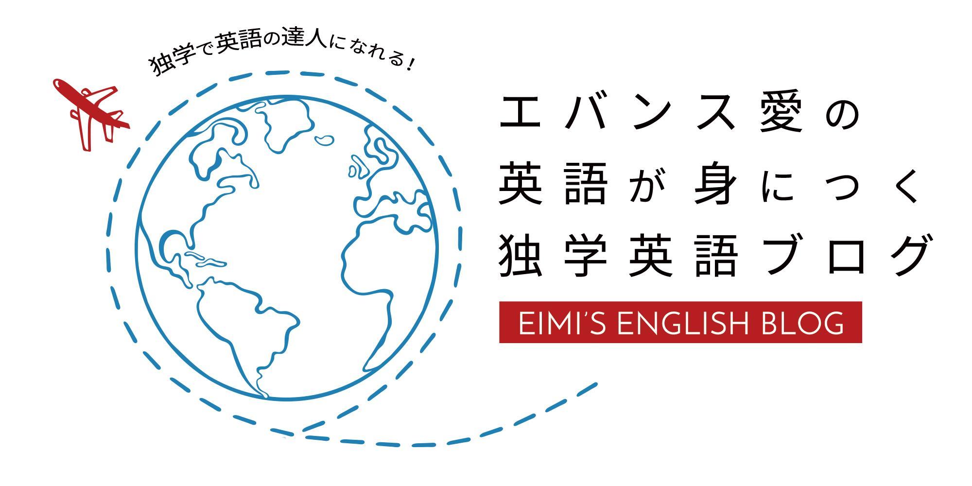 エバンス愛の英語が身につく独学英語ブログ
