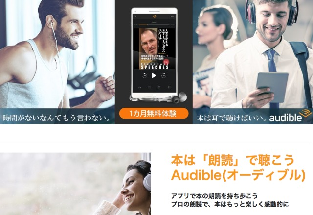 Japanese audible