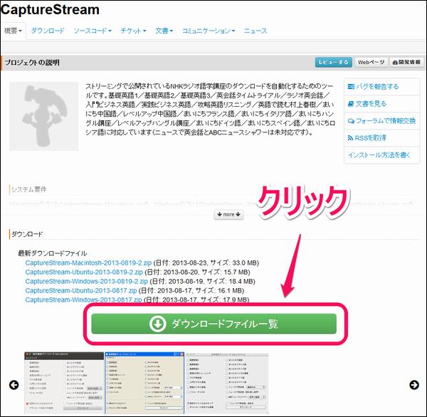 capturestream1