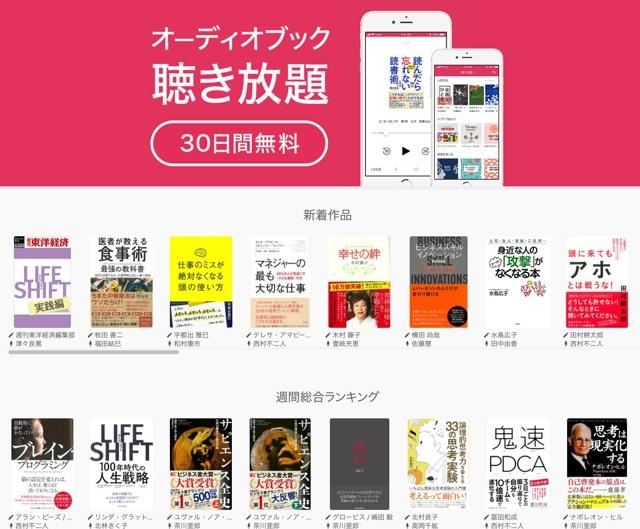 忙しいあなたも、耳は意外とヒマしてる_-_audiobook_jp